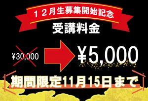 受講料金が期間限定で30000円から5000円になります!