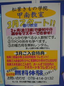vol.18 手ぶらで簡単、お稽古始めー神戸・東灘区の着付教室ー