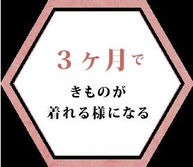 松葉きもの学院 宝塚南口教室開校
