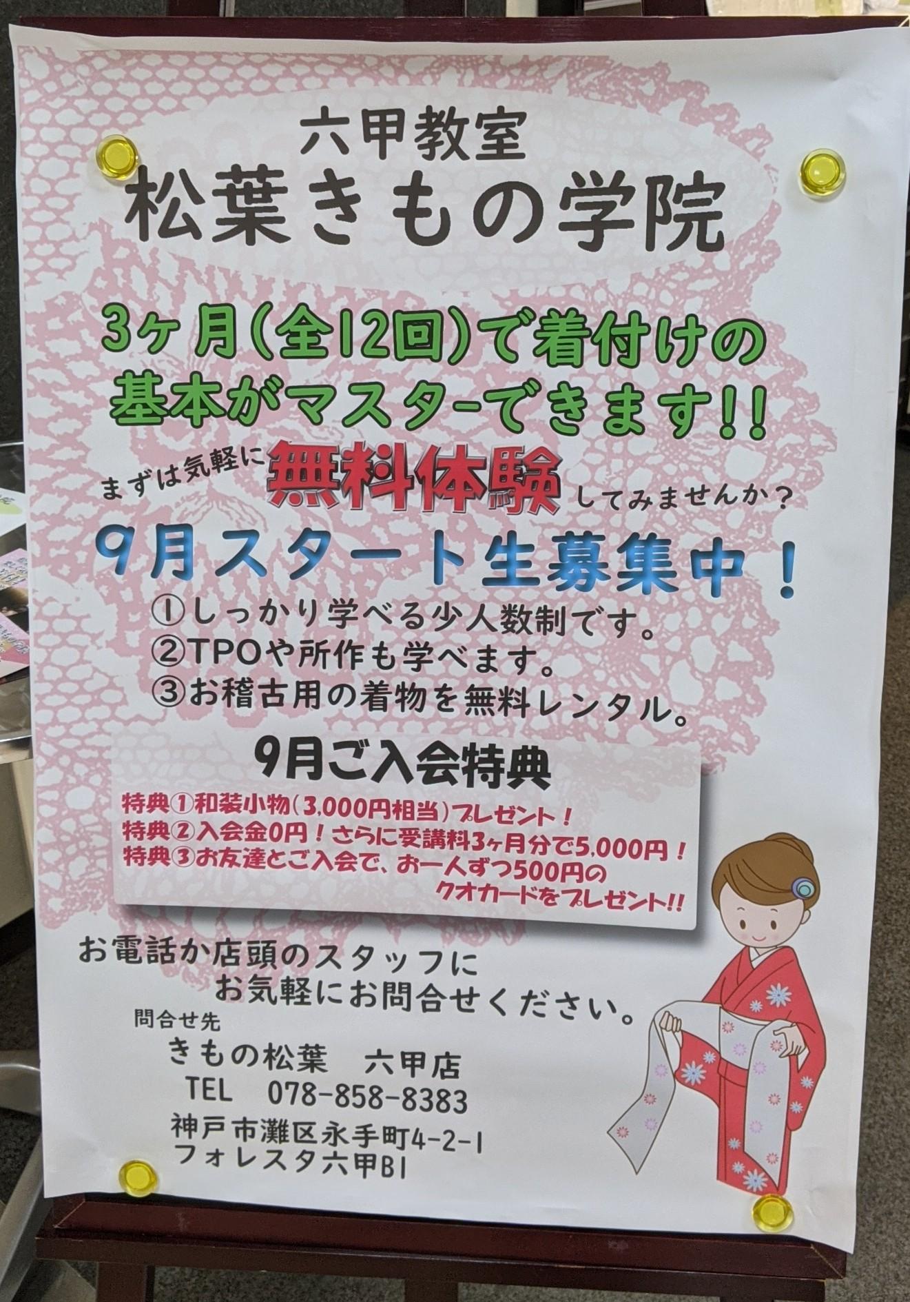 9月生募集スタート‼️ 神戸六甲のお手軽着付け教室です✨