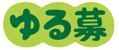 vol.32 着付上達への道ー神戸市東灘区の着付教室ー